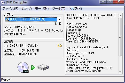 DVD Decrypter:無料DVDコピーガード解除ソフト