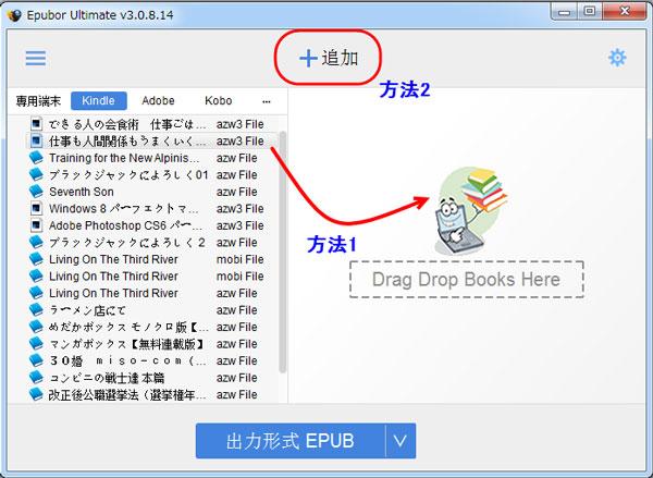 Epubor ultimate:プロの電子書籍DRM解除・変換ソフト