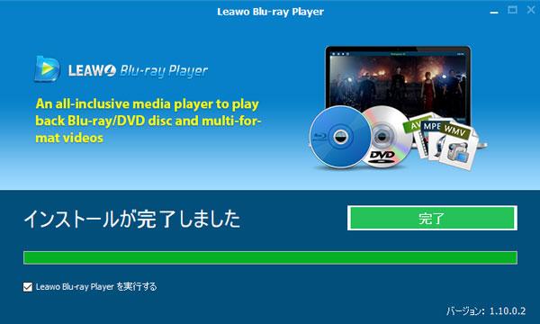 Leawo Blu-ray Player インストール完了
