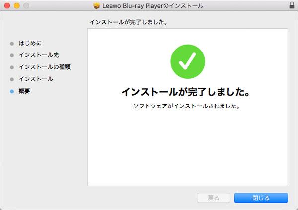 Leawo Blu-ray Player for Macのインストール