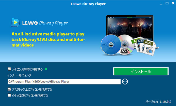 Leawo Blu-ray Playerをインストール