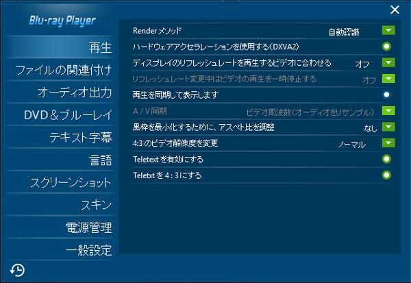 Leawo Blu-ray Playerの再生設定