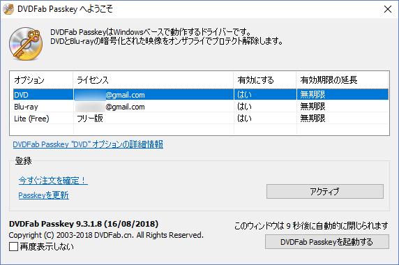 Passkey Lite:無料DVDとBlu-rayのコピーガード解除ソフト