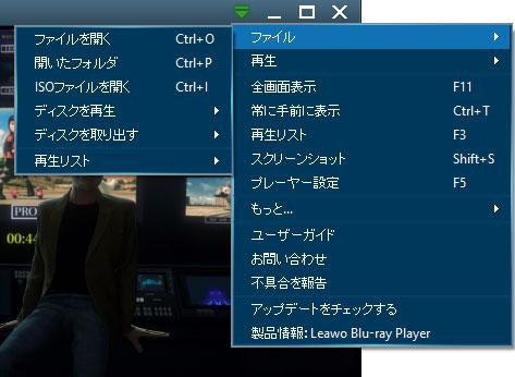 Leawo Blu-ray Playerの設定メニュー