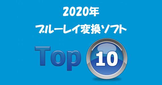 2020年ブルーレイ変換ソフト