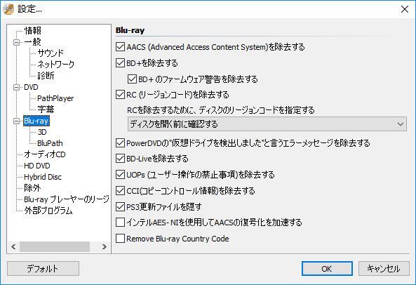 DVDFab Passkey for ブルーレイでBDコピーガードを解除