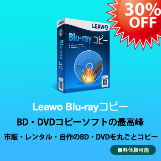 Leawo Blu-rayコピー