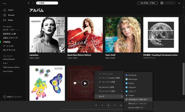 Spotifyのアルバムリンクをコピー