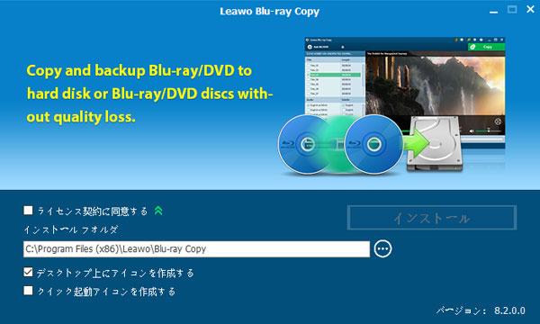Leawo Blu-rayコピーをインストール
