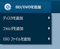Leawo Blu-rayコピーにブルーレイを追加