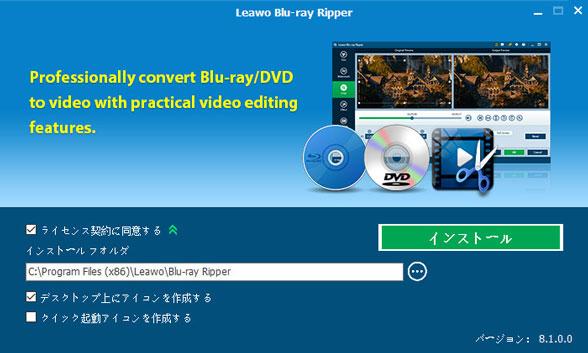 Leawo Blu-ray変換インストール1