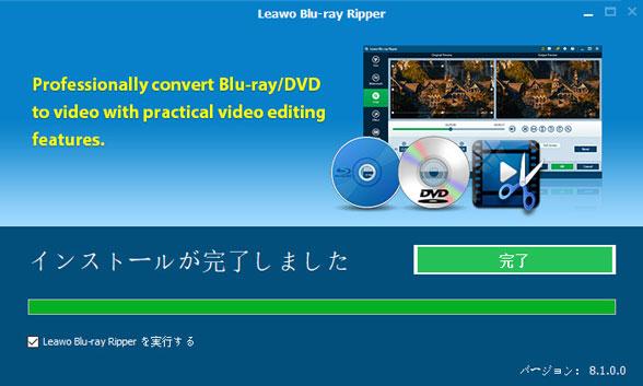 Leawo Blu-ray変換インストール2