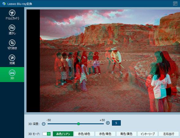 Leawo Blu-ray変換 編集機能ー3D
