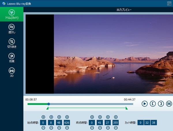 Leawo Blu-ray変換 編集機能ーカット