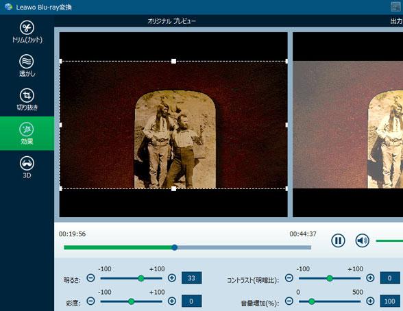 Leawo Blu-ray変換 動画編集ー効果
