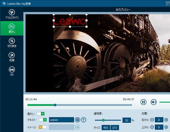 Leawo Blu-ray変換 動画編集ー透かし
