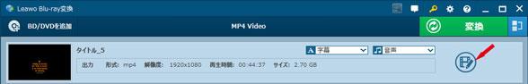 Leawo Blu-ray変換ー動画編集アイコン