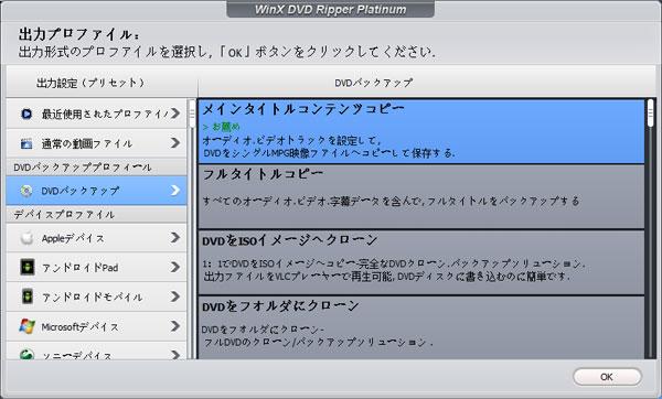 WinX DVD Ripper Platinum出力プロファイルコピーオプション