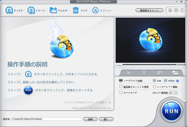 WinX DVD Ripper Platinumのインターフェース