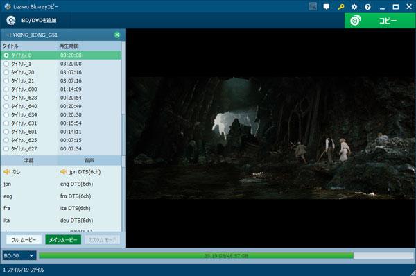 Leawo Blu-rayコピーにブルーレイを追加しました