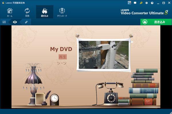Leawo究極動画変換でDVD/BDメニューをプレビュー