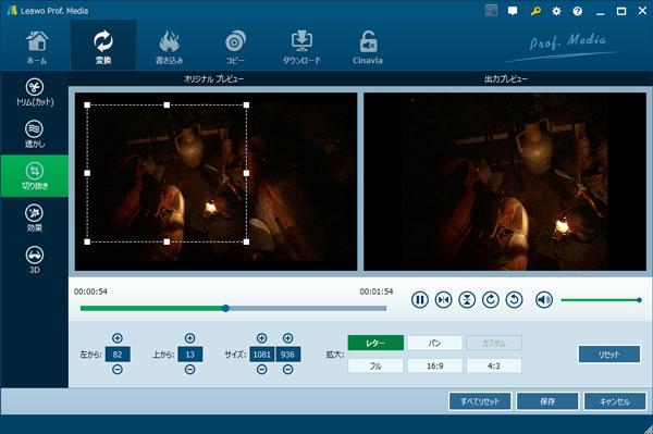 Prof. Media Ultraの動画編集機能