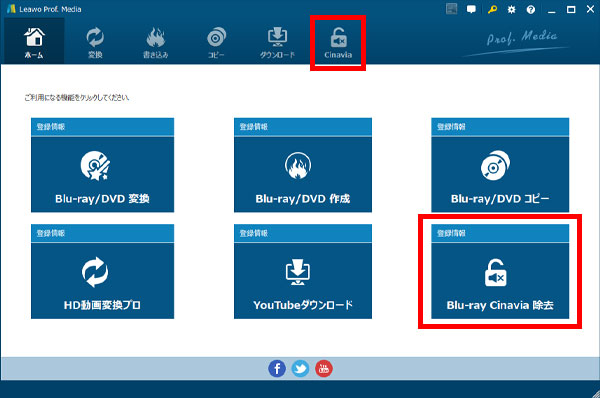 Leawo Prof. MediaでBlu-ray Cinavia除去モジュールを選択