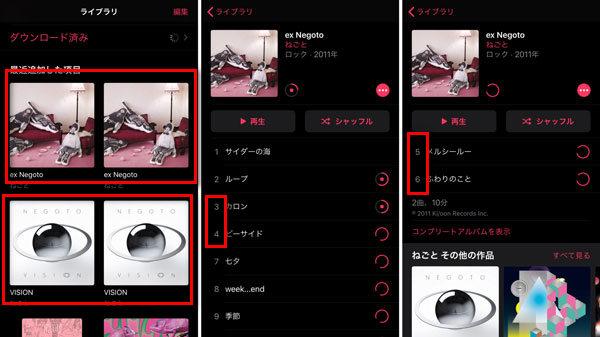 Apple Music アルバム分裂