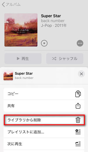 Apple Music アルバムの削除