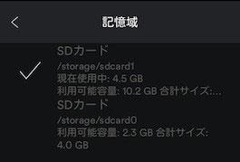 Spotify ダウンロード先をSDカードに変更