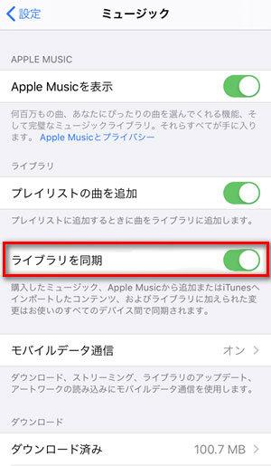 iCloud ライブラリ同期化