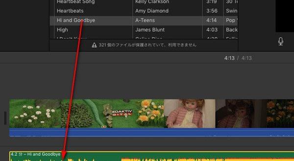 Apple Musicの曲をiMovieに追加