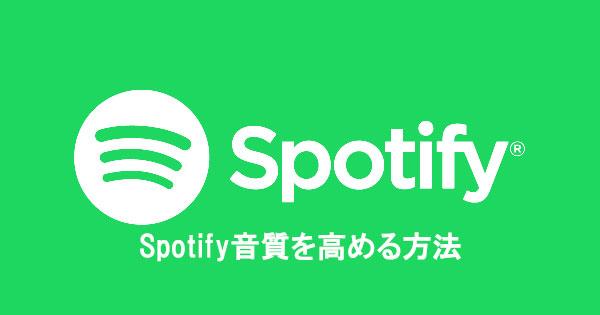 Spotify音質を高める方法